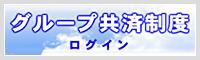 グループ共済日本私立大学協会