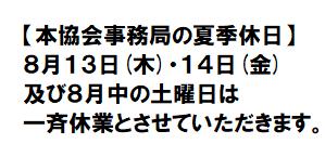 本協会事務局の夏季休日(2020)