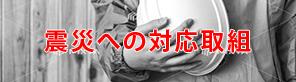 東日本大震災への取り組み